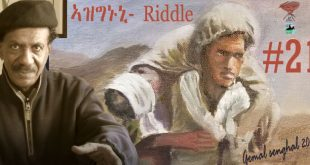 Negarit #21- Riddle — ኣዝግኑኒ