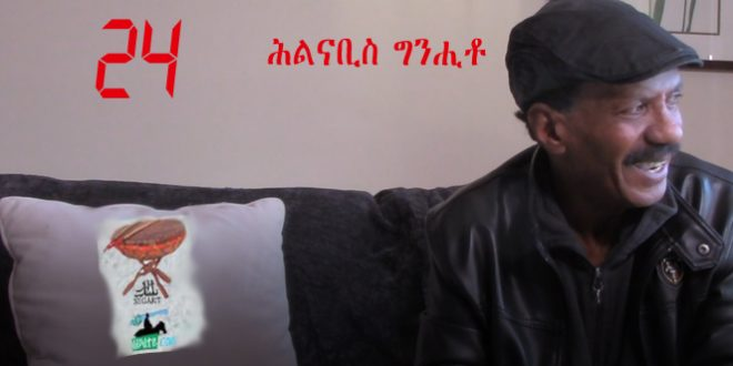 Negarit #24: ሕልናቢስ ግንሒቶ – Disgustingly Wicked