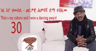 Negarit #30: I won a dancing award – ናይ ሳዕስዒት ሽልማት ተቀቢለ