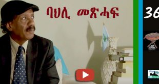Negarit #36:: ባህሊ መጽሓፍ – Love of Books