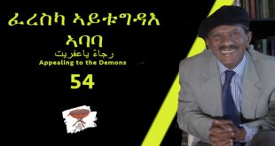 Negarit 54: ፈረሰካ ኣይቱግዳእ ኣባባ – Appealing to the demon – رجاءً ياعفريت