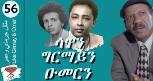 Negarit 56: ሳዋን ግርማይን ዑመርን – Sawa Omar and Girmay -ساوا وجرماي و عمر