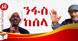 Negarit 60: ንፋስ ከሰላ – رياح كسلا – winds from Kassala