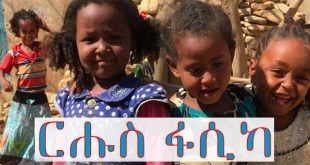 Happy Easter – ርሑስ ፋሲካ -عيد فسح مبارك