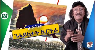 Whispering to the Eritrean Forces