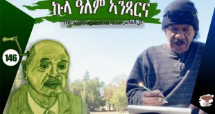 """""""The World Is Against Us,"""" Eritrea's St Alamin"""