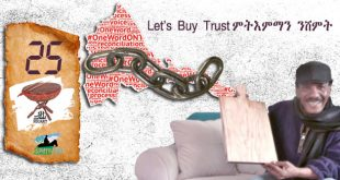 Negarit 25: Let's Buy Trust – ምትእምማን ንሸምት