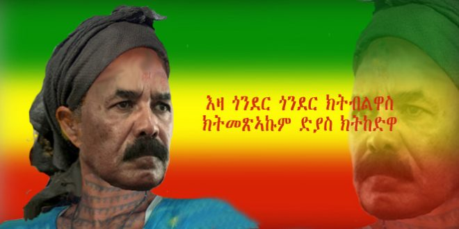 A Prophesy Finally Fulfilled in Eritrea
