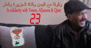 Negarit 23- In solidarity with Yemen, AlJazeera & Qatarوقوفا مع اليمن وقناة الجزيرة وقطر