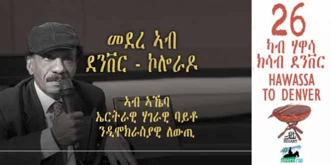 Negarit 26: ካብ ሃዋሳ ክሳብ ደንቨር * From Hawassa to Denver