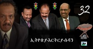 Negarit 32: ኢትዮዽያ – እርትርያ – ሱዳን Ethiopia – Eritrea – Sudan