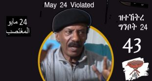Violation of May 24- ዝተኸትረ ግንቦት 24 – و24 مايو المغتصب