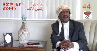 Negarit 44: ዒድ ሙባረክን ስድታትን – عيد مبارك وقليلي الادب – Happy Eid and the rascals