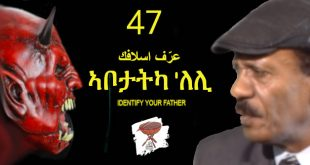 Negarit 47:ኣቦታትካ 'ለሊ – عرّف اسلافك – Identify your father