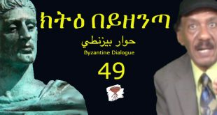 Negarit 49: Byzantine Dialogue ክትዕ በይዘንጣ حوار  بيزنطي