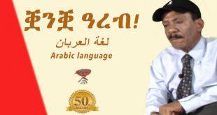 ቛንቛ ዓረብ! اللغة العربية Arabic in Eritrea