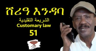 Customary Law : Sharia'a Endabba