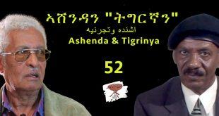 """ኣሸንዳን """"ትግርኛን"""" Ashenda and """"Tigrigna"""" أشنده والتجرنية"""