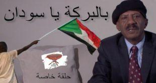 بالبركة يا سودان