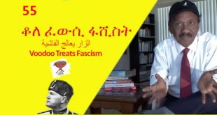 Negarit 55: ቆለ ፈውሲ ፋሺስት – Voodoo treats fascism – الزار يعالج الفاشية