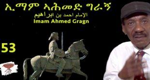 Negarit 53, Imam Ahmed Gragn – ኢማም ኣሕመድ ግራኝ  – الإمام أحمد بن إبراهيم