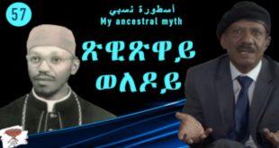 Negarit 57: ጽዊጽዋይ ወለዶይ – My ancestral myth – أسطورة نسبي