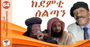 Negarit 64: ከደምቲ ስልጣን – The Sultan's Servants – خدم السلطان