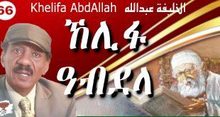 Negarit 66: ኸሊፋ ዓብደላ  Khelifa AbdeAllah الخليفة عبدالله