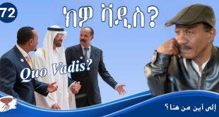 Quo Vadis? – ክዎ ቫዲስ? – إلى أينَ من هنا؟