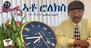 Mr. Rolex – ኣቶ ሮለክስ – السيد رولكس