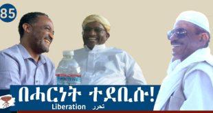 Negarit 85: ብሓርነት ተደቢሱ – Liberation – تحرر