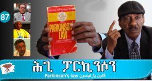 Parkinson's Law – ሕጊ  ፓርኪንሶን –  قانون پاركينسن