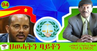 The TPLF and the Eritrean Opposition