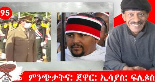 Jawar, Flipos, Isaias, Our Sources