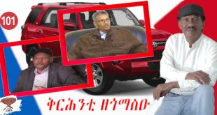 PFDJ Leaders Chewing on Fifty-Years Old Grudges