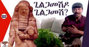 Gilgamesh or Gilgamesh?