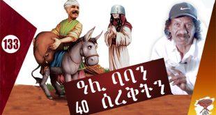 1,001 Arabian, 11,000 Eritrean Nights