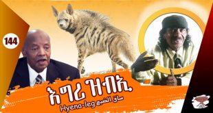 The Hyena-leg, Egri Zb'ee